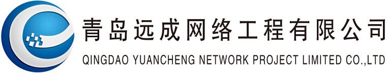 青島遠成網絡工程有限公司