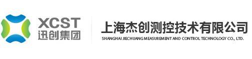上海杰創測控技術有限公司