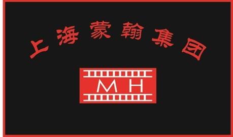 上海蒙翰貿易發展有限公司