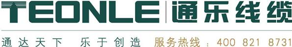 上海通乐线缆有限公司