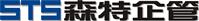 上海森特企業管理服務有限公司