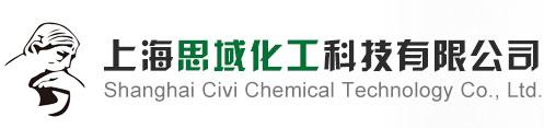 上海思域化工科技有限公司