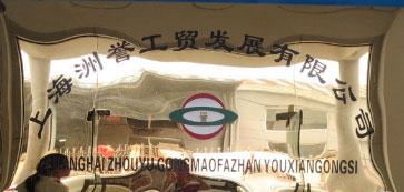 上海洲譽工貿發展有限公司