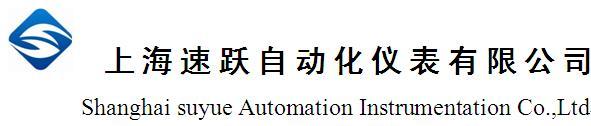 上海速跃自动化仪表有限公司