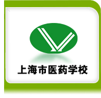 上海市醫藥學校