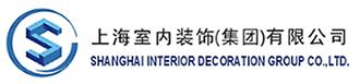 上海室内装饰(集团)有限公司