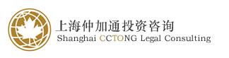 上海仲加通商貿咨詢有限公司