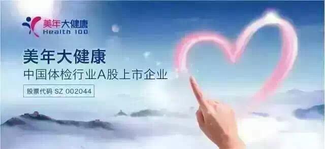 天津美年投資管理有限公司