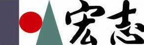 天津宏志置業發展有限公司
