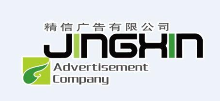 天津市精信廣告有限公司