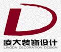 天津濱海凌大裝飾設計有限公司