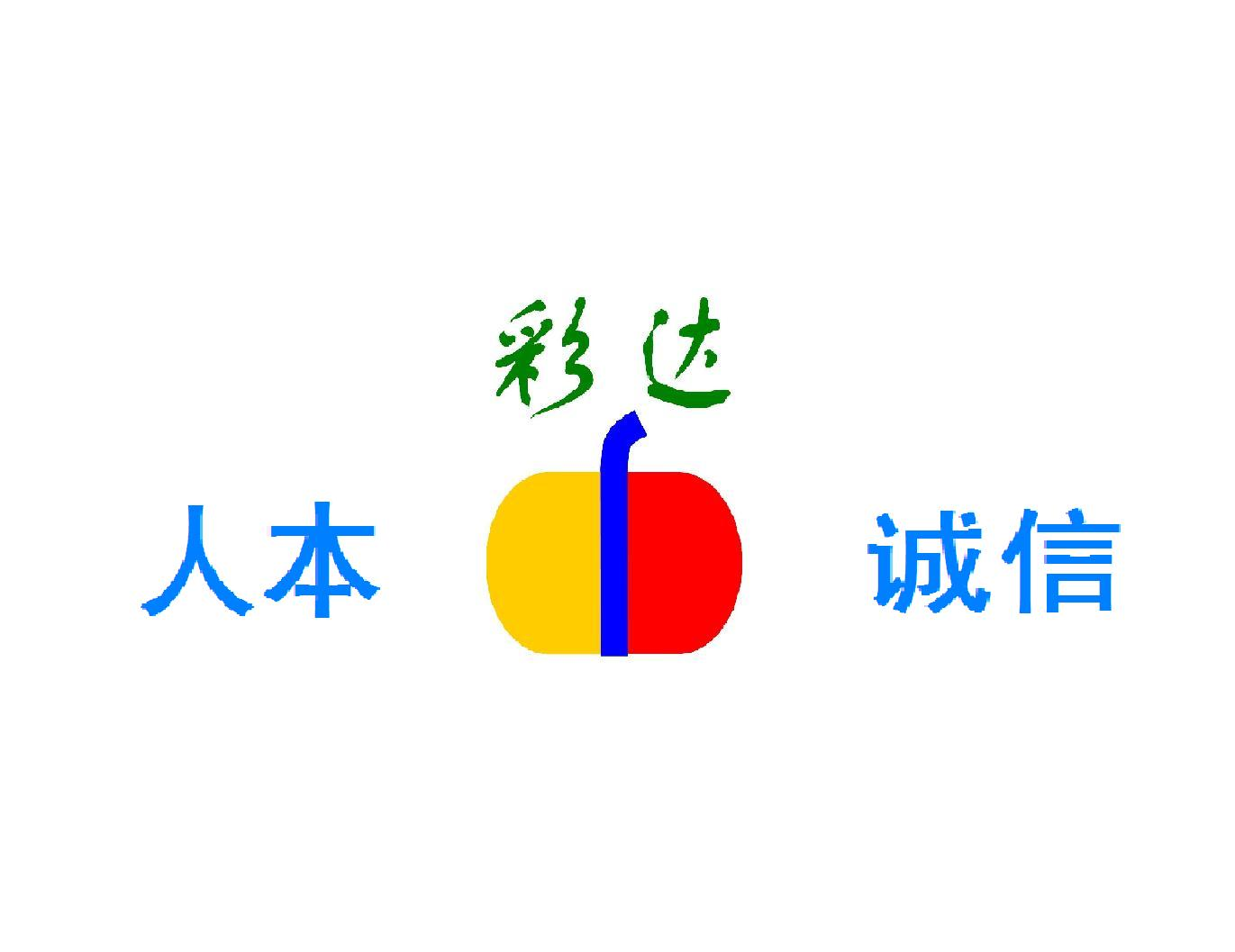 天津彩達新材料科技有限公司