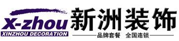 天津新洲裝飾工程有限公司