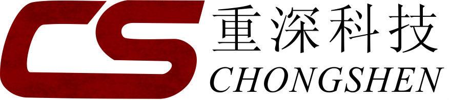 重慶市重深科技有限公司