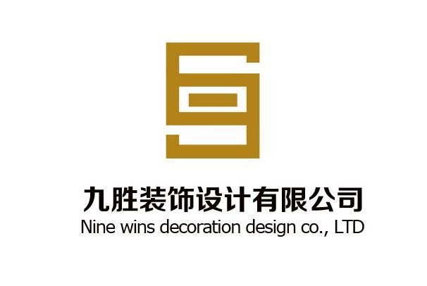 石家庄九胜装饰设计有限公司