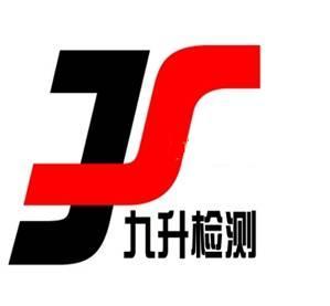 重慶市九升檢測技術有限公司