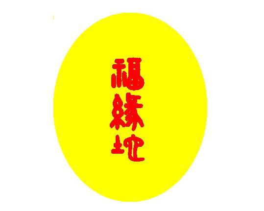 煙臺福緣地文化發展有限公司