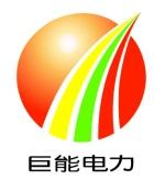 唐山巨能電力工程有限公司