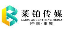重庆莱铂广告传媒有限责任公司