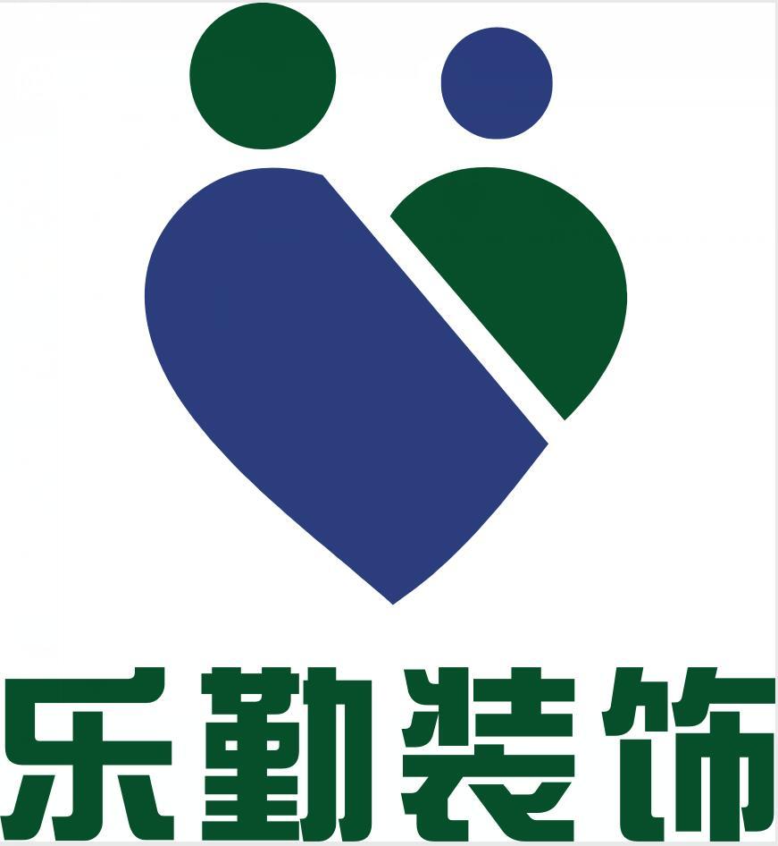 四川乐勤建筑装饰工程有限公司