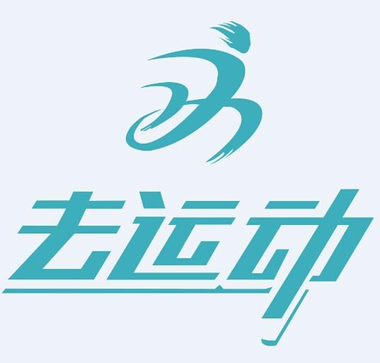 湖北爱运动体育信息科技有限公司