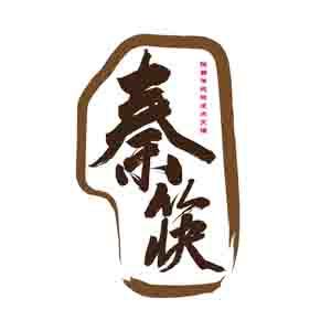 广州秦筷餐饮服务有限公司