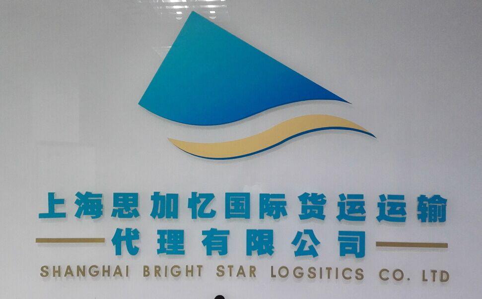 上海思加憶國際貨物運輸代理有限公司