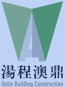 廣州市湯程澳鼎建筑裝飾有限公司