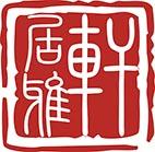 武汉居雅轩家居文化有限公司