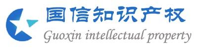 杭州国信知识产权服务有限公司