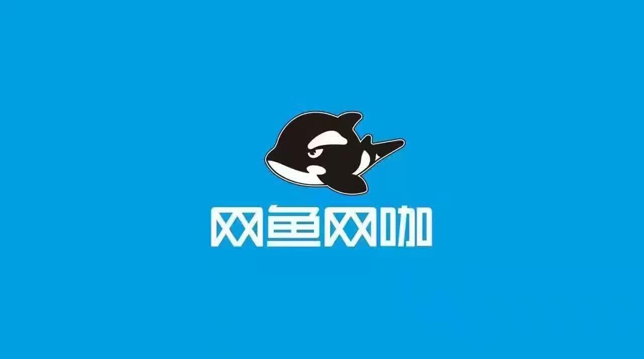 上海網魚君誼互聯網上網服務有限公司