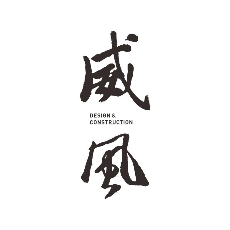 蘇州威風設計營造有限公司