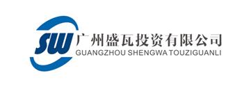 广州盛瓦投资管理有限公司