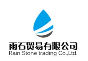 广州雨石贸易有限公司