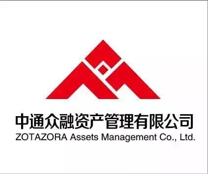 中通眾融(天津)資產管理有限公司
