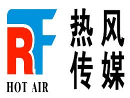 河北熱風文化傳媒有限公司