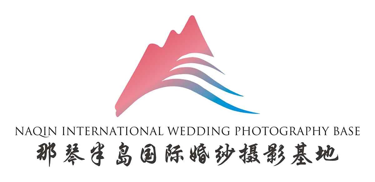 臺山市那琴半島旅游度假村有限公司