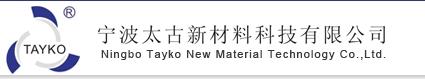 寧波太古新材料科技有限公司