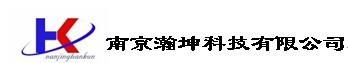 南京瀚坤科技有限公司