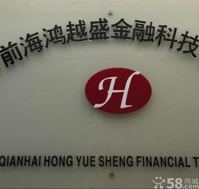 深圳市前海鸿越盛金融科技有限公司