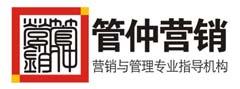 深圳管仲营销管理有限公司