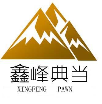 江西鑫峰典当有限责任公司