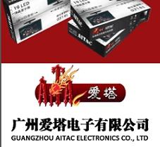 广州爱塔电子有限公司