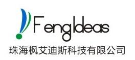 珠海楓艾迪斯科技有限公司