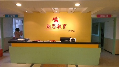 重庆朗思学生托管服务有限公司