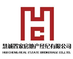 天津市慧誠置家房地產經紀有限公司