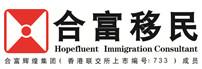 广州合富辉煌移民咨询有限公司