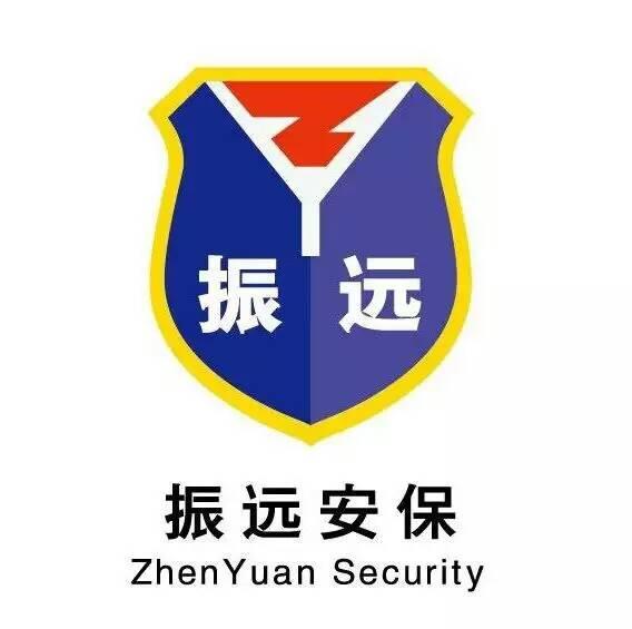 湖南振远保安服务有限公司