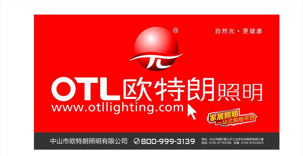 杭州欧杭照明有限公司