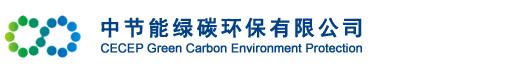 中节能绿碳(任县)环保有限公司